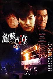 Long teng si hai (1992) Poster - Movie Forum, Cast, Reviews