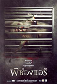 Pee chong air(2004) Poster - Movie Forum, Cast, Reviews