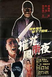 Jing hun feng yu ye Poster