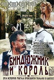 Bindyuzhnik i korol Poster
