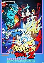 Dragon Ball Z Bojack Unbound(2004)