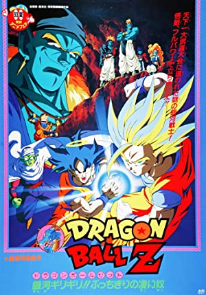 Dragon Ball Z: Bojack Unbound poster