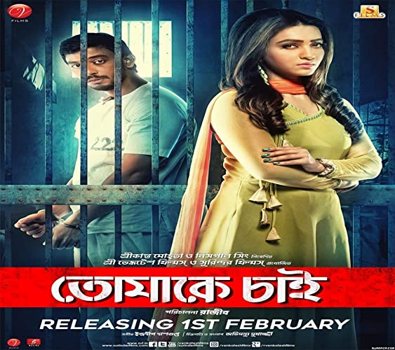 Download Tomake Chai Movie