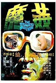 Xiang Gang qi an 5: Jian mo Poster