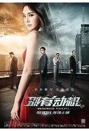 Nonton Film Ulterior Motive (2015)