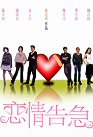 Luen Ching Go Gup (2004) Poster - Movie Forum, Cast, Reviews