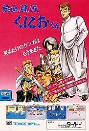 Nekketsu Kôha Kunio-kun Poster