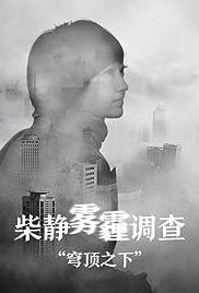 Qiong ding zhi xia(2015) Poster - Movie Forum, Cast, Reviews