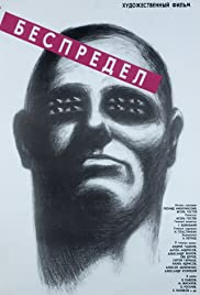 Bespredel (1989) Poster - Movie Forum, Cast, Reviews