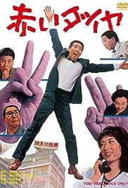 Akai daiya Poster