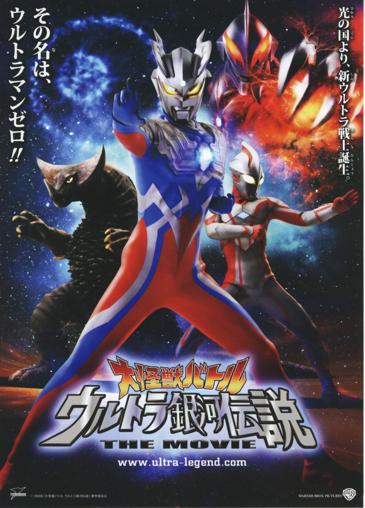 Nonton Mega Monster Battle: Ultra Galaxy Legends – The Movie (2009) Film Subtitle Indonesia Streaming Movie Download
