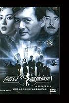 Image of Meng nu da zei sha zhen tan