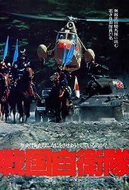 Sengoku jieitai Poster