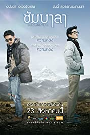 Shambala (2012) poster