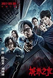 Watch Movie The Liquidator (2017)