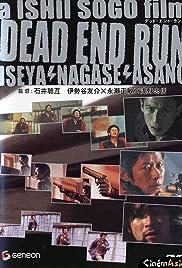 Dead End Run(2003) Poster - Movie Forum, Cast, Reviews