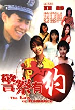 Jing cha you yue