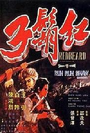 Hong hu zi Poster
