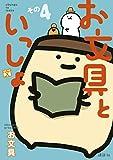 お文具といっしょ その4 (コミッククリエイトコミック)