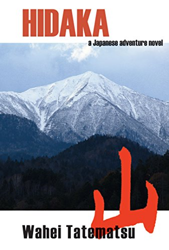 Image for Frozen Dreams: A Japanese Adventure Novel