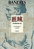 Bandits in Republican China / Phil Billingsley