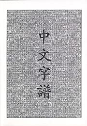 Chinese Characters: A Genealogy and…