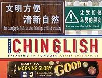 『Chinglish』