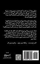 Sajeen Aljasad (Arabic Edition) by Sahar…