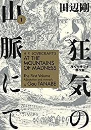 H.P. Lovecraft's At the mountains of…