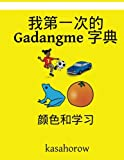 Colour and Learn GaDangme