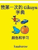 Colour and Learn Gikuyu