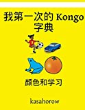 Colour and Learn Kongo