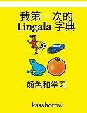 Colour and Learn Lingala