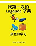 Colour and Learn Luganda