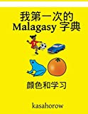 Colour and Learn Malagasy