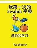 Colour and Learn Swahili
