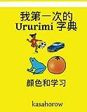 Colour and Learn Ururimi