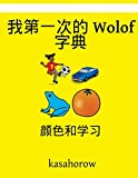 Colour and Learn Wolof