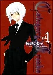 Category Freaks Volume 1 af Sakurako…