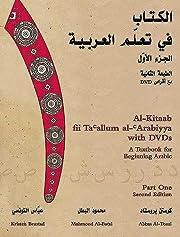 Al-kitaab fii Ta'allum Al-'Arabiyya with…
