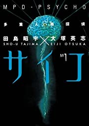 MPD-Psycho. No. 1 af Eiji Otsuka