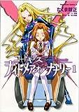 Code Geass : nightmare of Nunnally. original story, Ichirou Ohkouchi, Goro Taniguchi ; manga, Tomomasa Takuma
