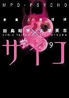 MPD-Psycho, Volume 9 by Eiji Otsuka