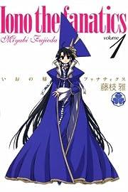 Iono-sama Fanatics Volume 1 af Miyabi…