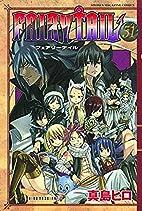 Fairy Tail 52 by Hiro Mashima