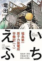 Ichi-F: A Worker's Graphic Memoir of…