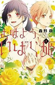 Wake Up, Sleeping Beauty 2 – tekijä:…