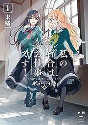 Yuri Is My Job! 1 de Miman