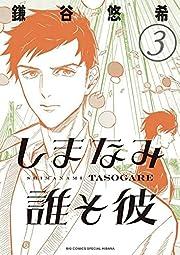 Our Dreams at Dusk: Shimanami Tasogare Vol.…