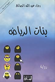 Banat Al-Riyadh de Rajaa Abdalla Al-Sane
